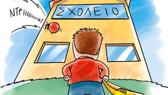 Μαμά, μπαμπά γιατί πρέπει να αλλάξω σχολείο; Ομαλή μετάβαση από το Νηπιαγωγείο στο Δημοτικό!