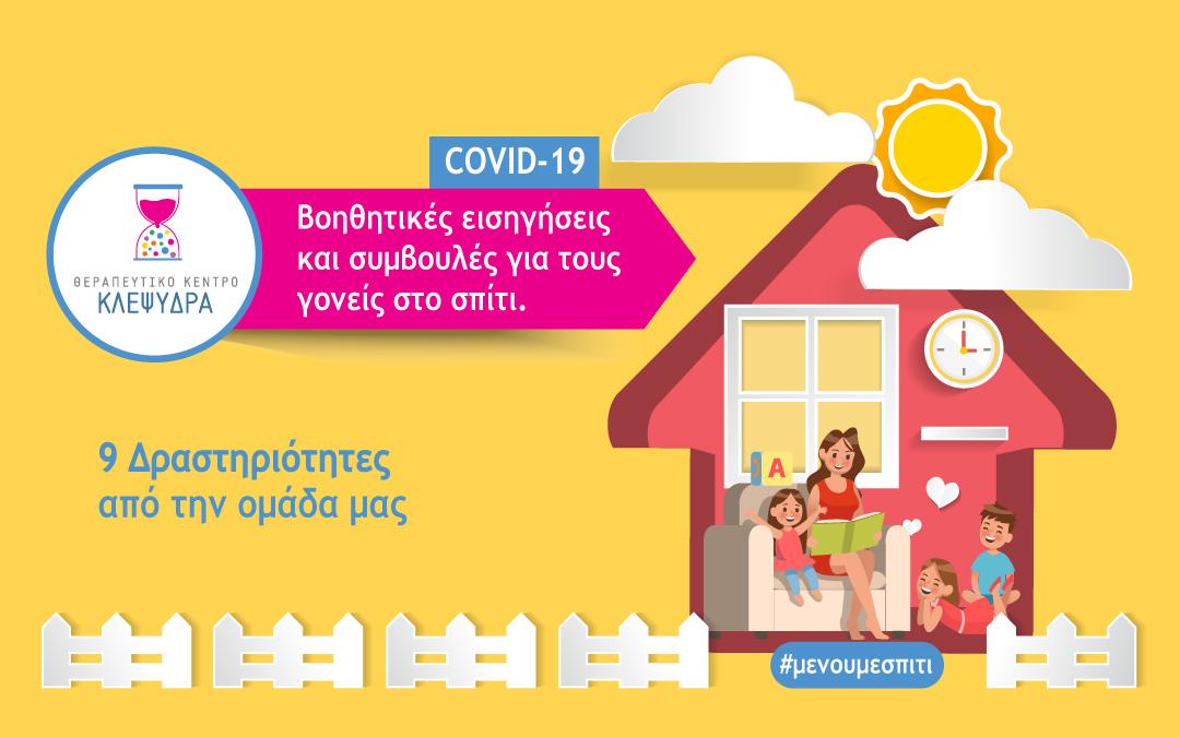 COVID-19: Βοηθητικές εισηγήσεις και συμβουλές για τους γονείς στο σπίτι
