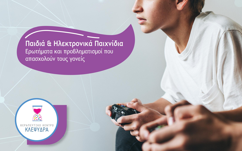 Παιδιά και Ηλεκτρονικά Παιχνίδια